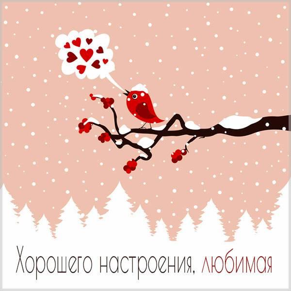 Картинка хорошего настроения любимая с зимними пейзажами - скачать бесплатно на otkrytkivsem.ru