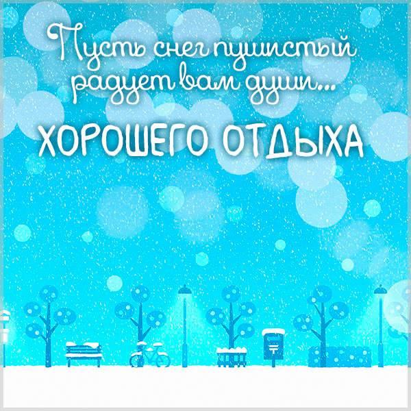 Картинка хорошего отдыха зимой - скачать бесплатно на otkrytkivsem.ru