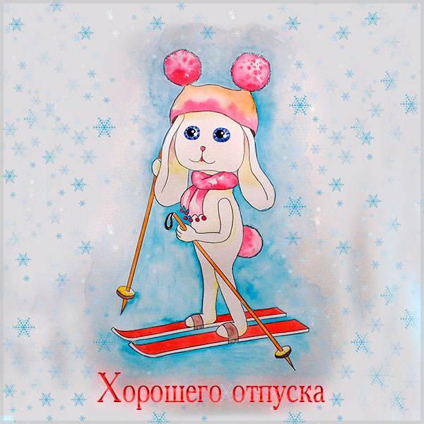 Картинка хорошего отпуска зимой - скачать бесплатно на otkrytkivsem.ru