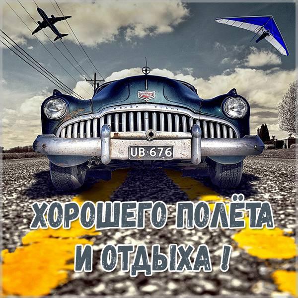 Картинка хорошего полета и отдыха - скачать бесплатно на otkrytkivsem.ru