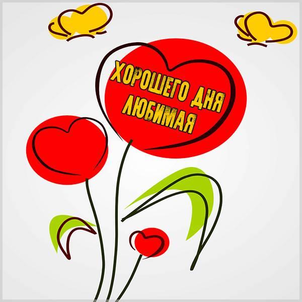 Картинка хорошего рабочего дня любимой - скачать бесплатно на otkrytkivsem.ru