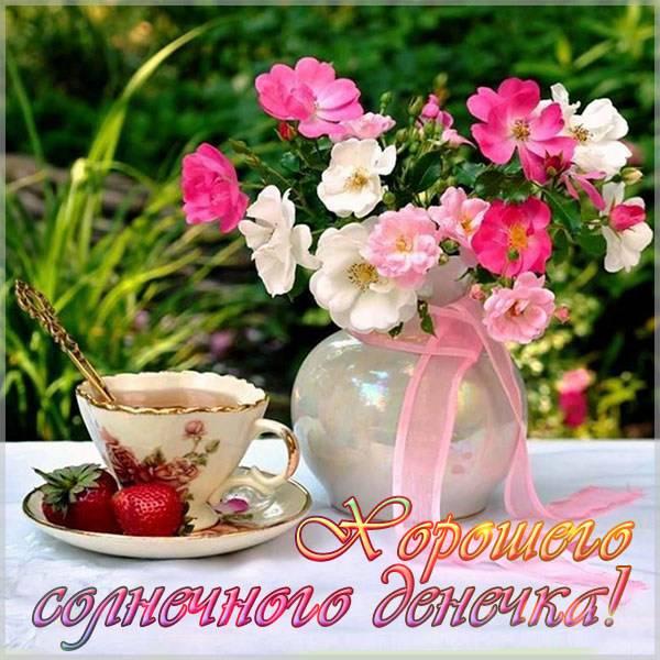 Картинка хорошего солнечного денечка - скачать бесплатно на otkrytkivsem.ru