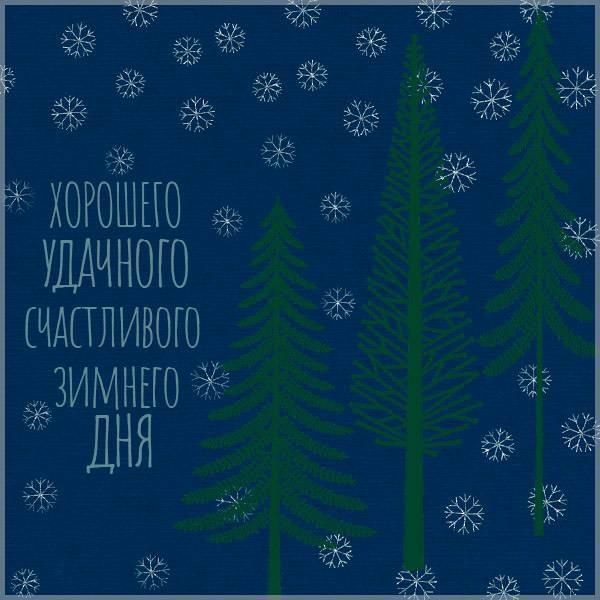 Картинка хорошего удачного зимнего дня - скачать бесплатно на otkrytkivsem.ru