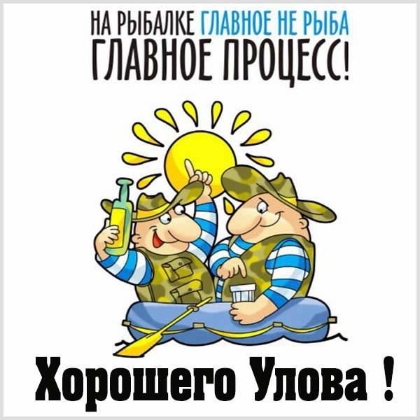 Картинка хорошего улова на рыбалке - скачать бесплатно на otkrytkivsem.ru