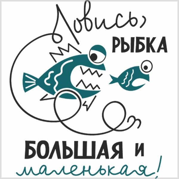 Картинка хорошего улова с надписью - скачать бесплатно на otkrytkivsem.ru