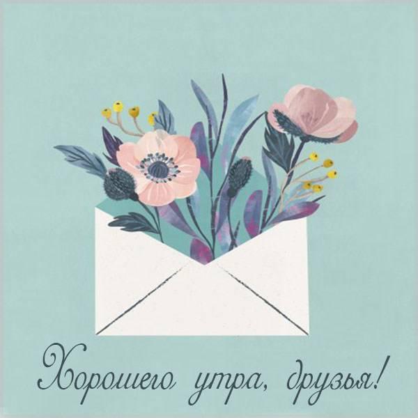 Картинка хорошего утра друзья - скачать бесплатно на otkrytkivsem.ru