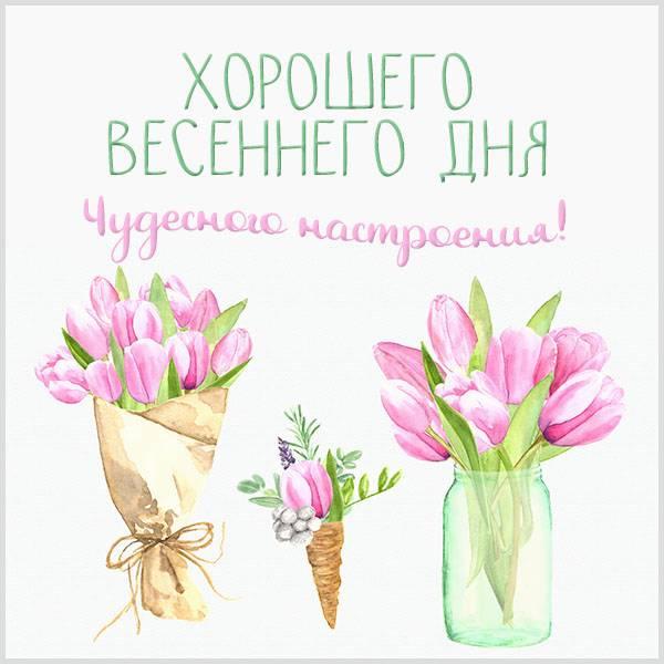 Картинка хорошего весеннего дня и настроения - скачать бесплатно на otkrytkivsem.ru