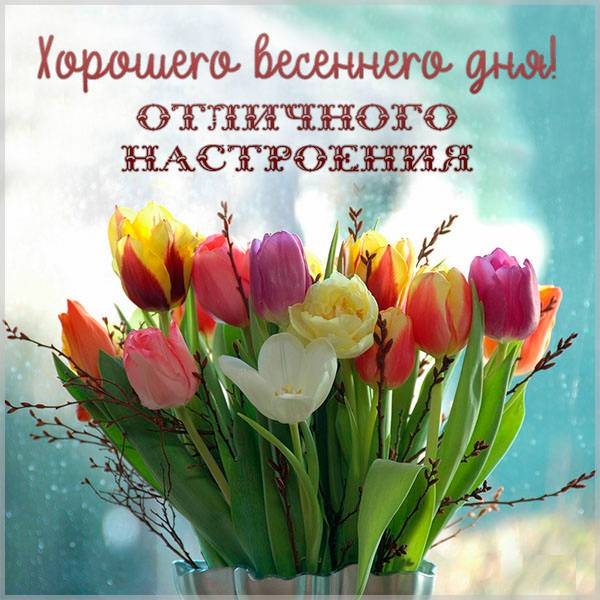 Картинка хорошего весеннего дня и отличного - скачать бесплатно на otkrytkivsem.ru