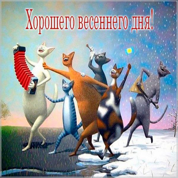 Картинка хорошего весеннего дня прикольная - скачать бесплатно на otkrytkivsem.ru