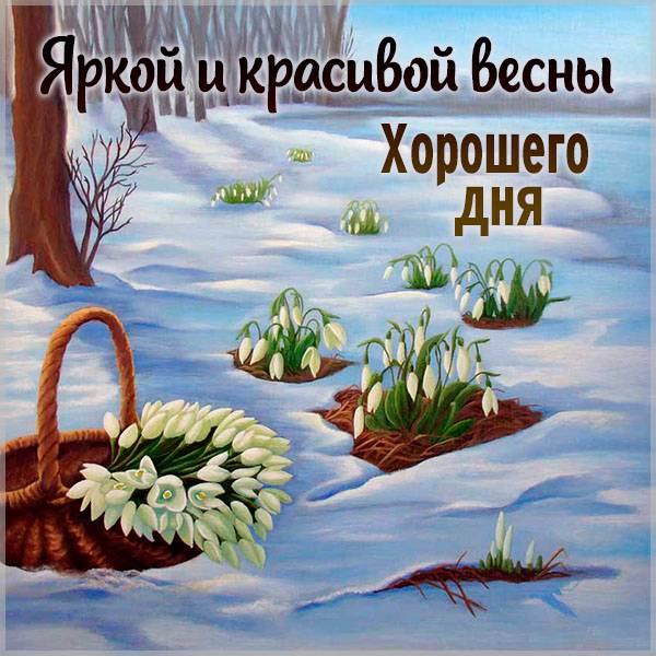 Картинка хорошего весеннего дня - скачать бесплатно на otkrytkivsem.ru