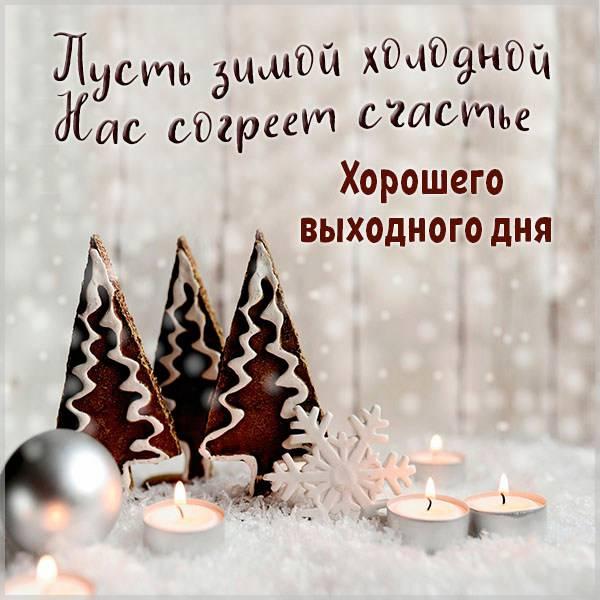 Картинка хорошего выходного дня зимой - скачать бесплатно на otkrytkivsem.ru