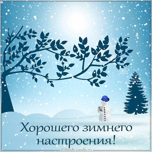 Картинка хорошего зимнего настроения - скачать бесплатно на otkrytkivsem.ru