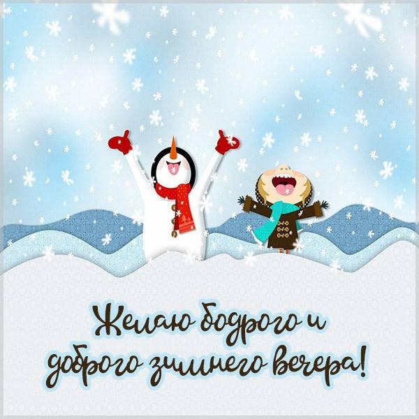 Картинка хорошего зимнего вечера красивая необычная нежная - скачать бесплатно на otkrytkivsem.ru