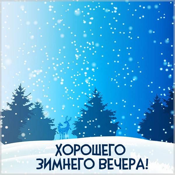 Картинка хорошего зимнего вечера красивая - скачать бесплатно на otkrytkivsem.ru