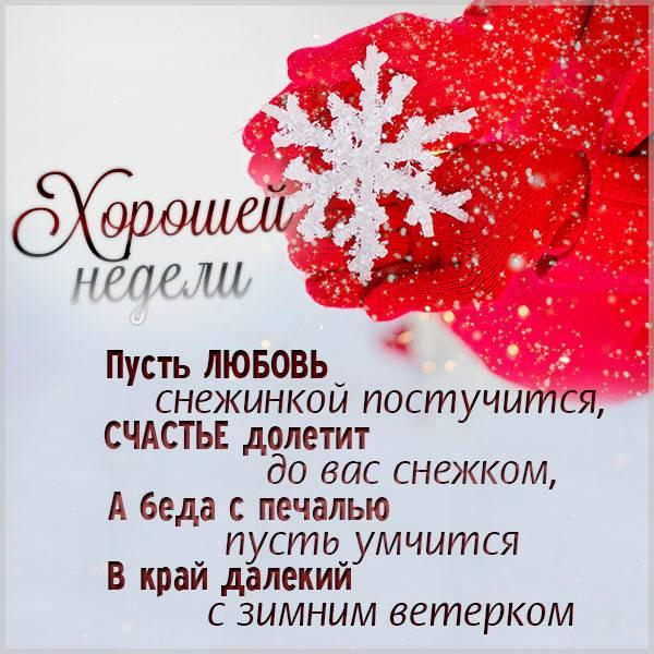 Картинка хорошей недели зимняя - скачать бесплатно на otkrytkivsem.ru