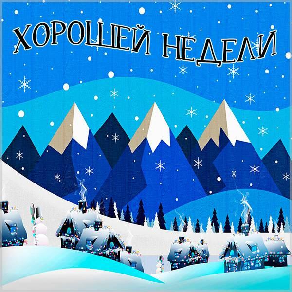 Картинка хорошей недели зимой - скачать бесплатно на otkrytkivsem.ru