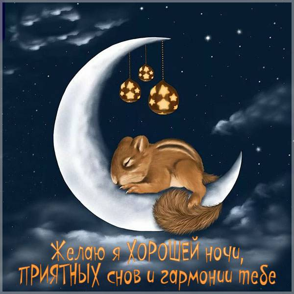 Картинка хорошей ночи и приятных снов - скачать бесплатно на otkrytkivsem.ru