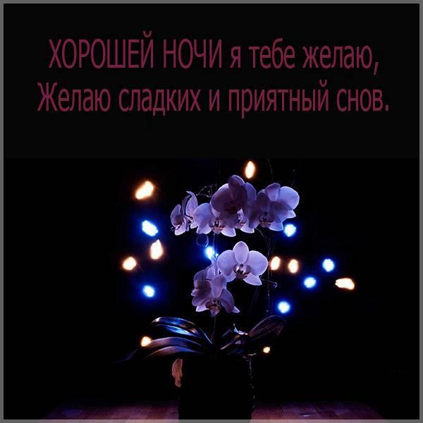 Картинка хорошей ночи красивая необычная надписи - скачать бесплатно на otkrytkivsem.ru