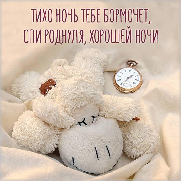 Картинка хорошей ночи красивая - скачать бесплатно на otkrytkivsem.ru