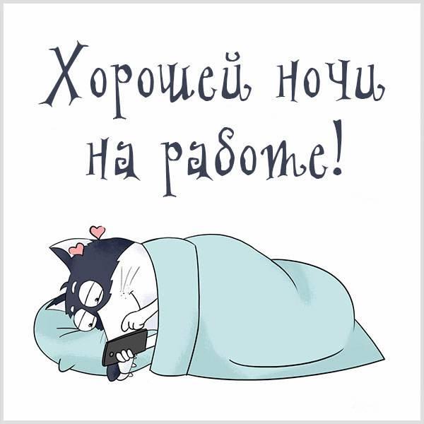 Картинка хорошей ночи на работе - скачать бесплатно на otkrytkivsem.ru
