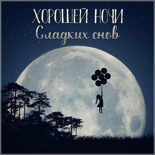 Картинка хорошей ночи сладких снов - скачать бесплатно на otkrytkivsem.ru