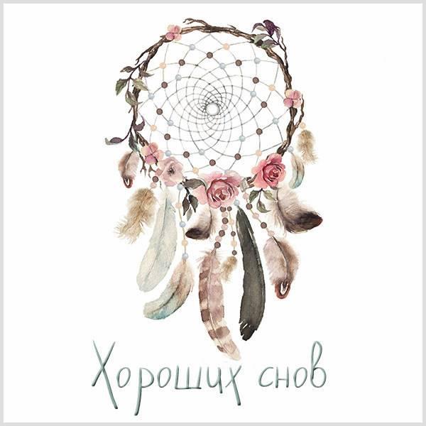 Картинка хороших снов красивая - скачать бесплатно на otkrytkivsem.ru