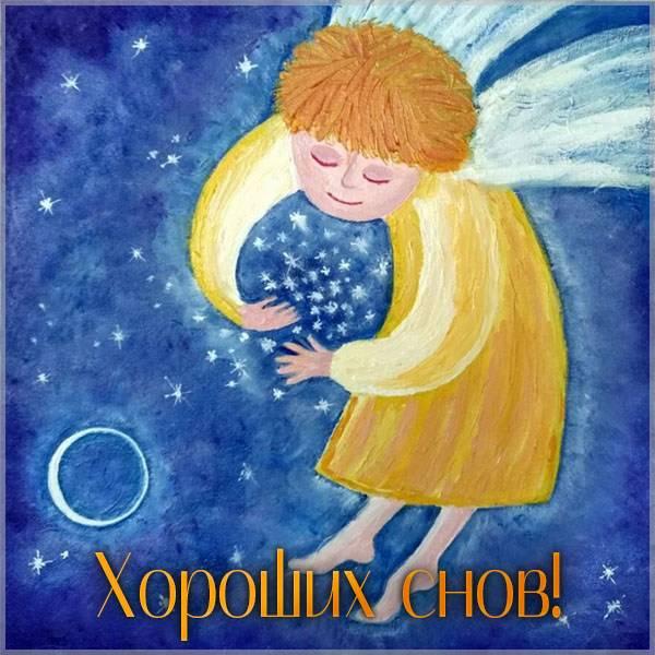 Картинка хороших снов с ангелочками - скачать бесплатно на otkrytkivsem.ru