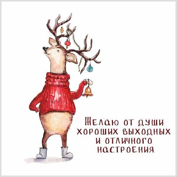 Картинка хороших выходных и отличного настроения зимняя - скачать бесплатно на otkrytkivsem.ru