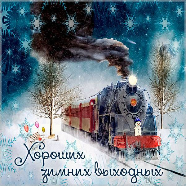 Картинка хороших зимних выходных - скачать бесплатно на otkrytkivsem.ru