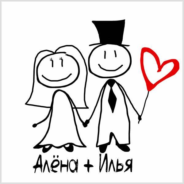 Картинка Илья и Алена - скачать бесплатно на otkrytkivsem.ru