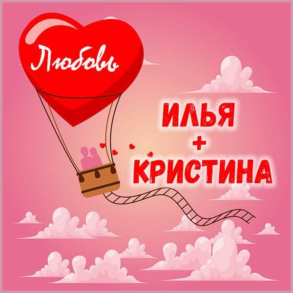 Картинка Илья и Кристина - скачать бесплатно на otkrytkivsem.ru