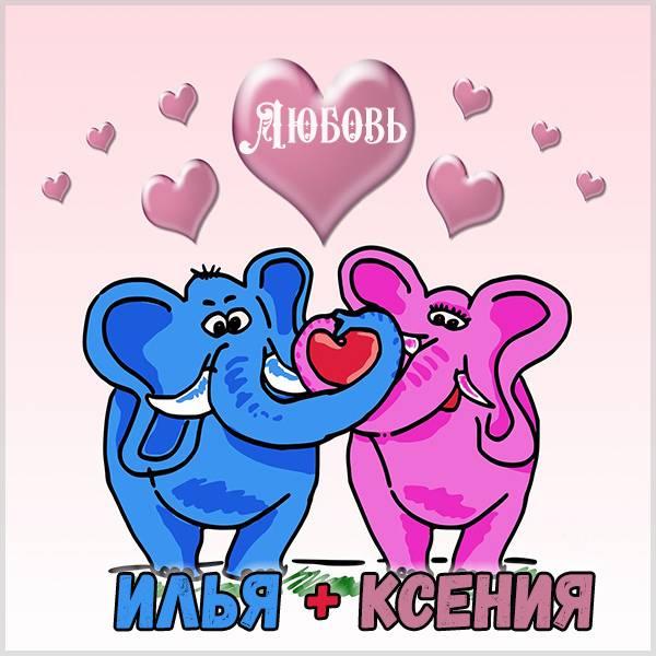 Картинка Илья и Ксения - скачать бесплатно на otkrytkivsem.ru
