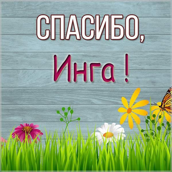 Картинка Инга спасибо - скачать бесплатно на otkrytkivsem.ru