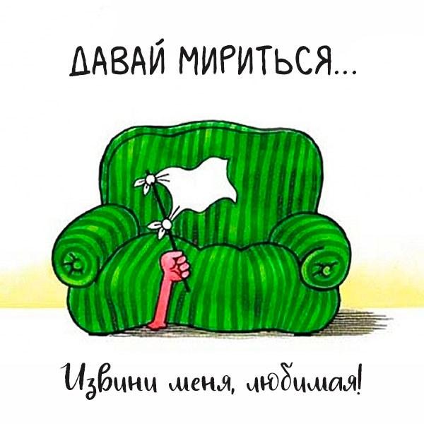 Картинка извини меня любимая - скачать бесплатно на otkrytkivsem.ru