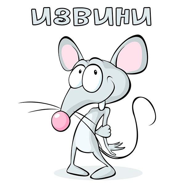 Картинка извини прикольная - скачать бесплатно на otkrytkivsem.ru