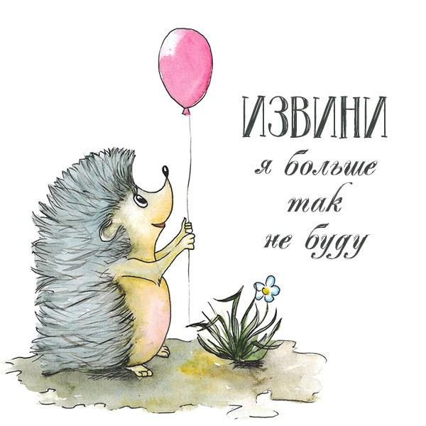 Картинка извини я больше так не буду - скачать бесплатно на otkrytkivsem.ru
