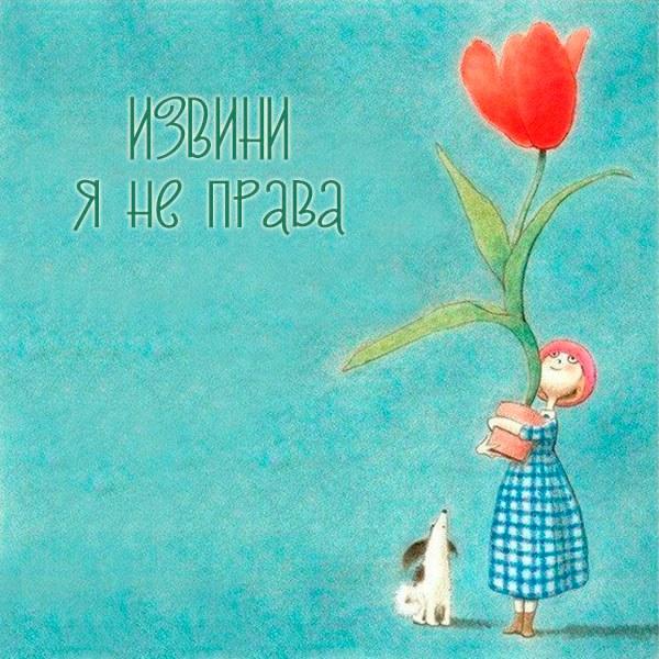 Картинка извини я не права - скачать бесплатно на otkrytkivsem.ru