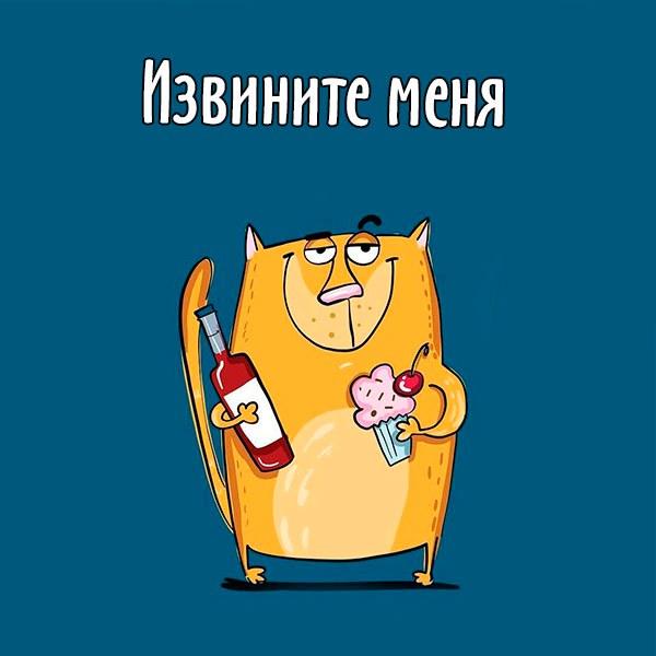 Картинка извините меня - скачать бесплатно на otkrytkivsem.ru