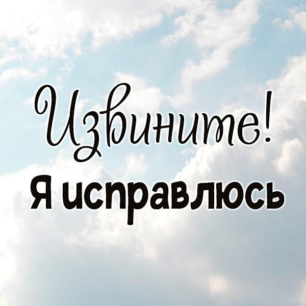 Картинка извините я исправлюсь - скачать бесплатно на otkrytkivsem.ru