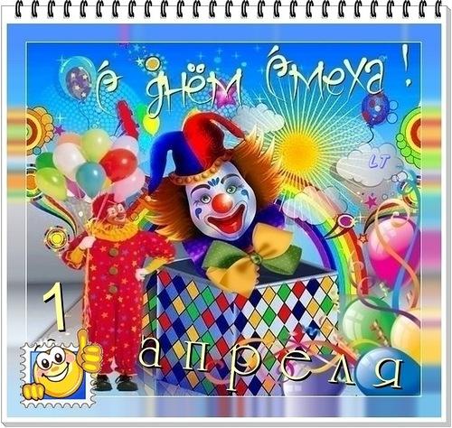 Картинка к 1 Апреля - скачать бесплатно на otkrytkivsem.ru