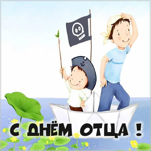 Картинка к дню отца в России - скачать бесплатно на otkrytkivsem.ru