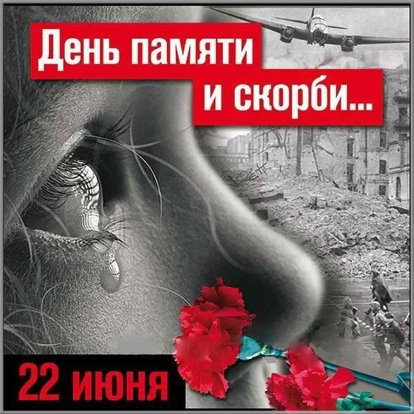 Картинка к дню памяти и скорби - скачать бесплатно на otkrytkivsem.ru
