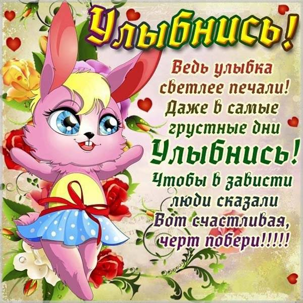 Картинка к дню улыбки - скачать бесплатно на otkrytkivsem.ru