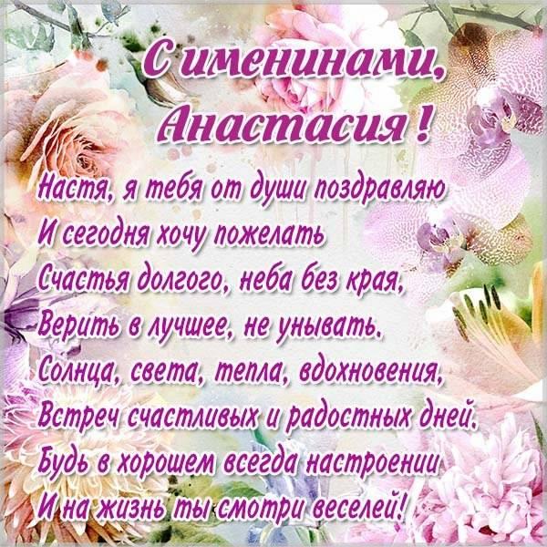 Картинка к именинам Анастасии - скачать бесплатно на otkrytkivsem.ru