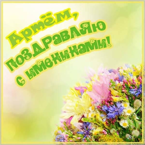 Картинка к именинам Артема - скачать бесплатно на otkrytkivsem.ru