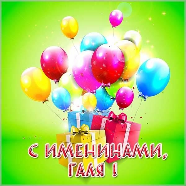 Картинка к именинам Гали - скачать бесплатно на otkrytkivsem.ru