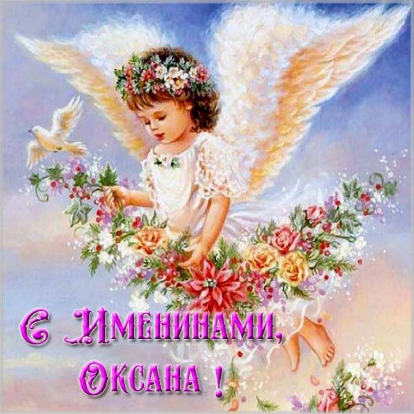 Картинка к именинам Оксаны - скачать бесплатно на otkrytkivsem.ru