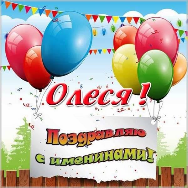 Картинка к именинам Олеси - скачать бесплатно на otkrytkivsem.ru