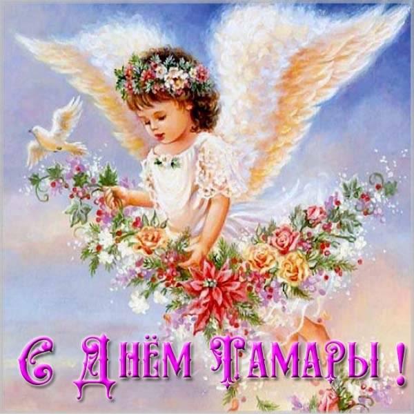 Картинка к именинам Тамары - скачать бесплатно на otkrytkivsem.ru
