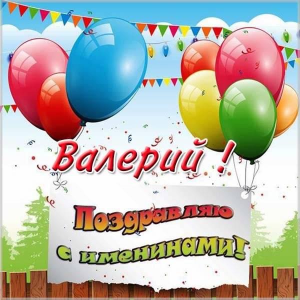 Картинка к именинам Валерия - скачать бесплатно на otkrytkivsem.ru